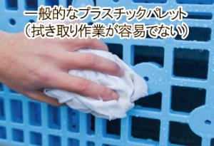通常のパレットは洗浄が困難