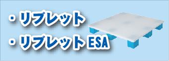 ribrette ESA.png