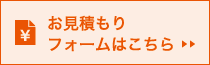 side_banner_goto_mitsumori.png