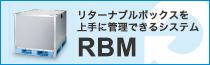 RBMのご紹介